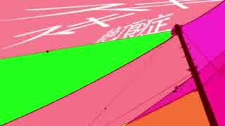 「スキスキ絶頂症」 歌った / 相沢