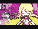 週刊UTAUオリジナル曲ランキング#251