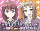 Radio Because! ~花凜とLynnが応援するラ