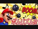 【マリオメーカー】超難関!?リズムに乗ってBOOM!BOOM!!BOOM!!!【実況】