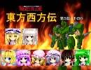 【東方卓遊戯】 東方西方伝 5-6 【ワースブレイド】