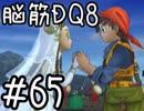 【初見実況】空と海と大地と脳筋と呪われし姫君【DQ8】 part65