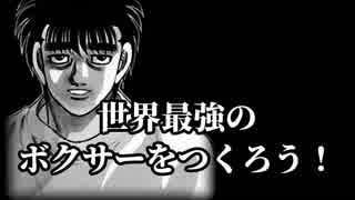 【はじめの一歩2】世界最強のボクサーをつくる!【実況】Part6