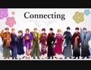 Connecting~アソブヒト★Edition~ thumbnail