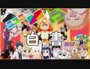 【ニコニコオールスター(一人合作)】ニコニコ動画白書【2017】