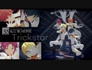 【SS出場メンバーPV】メカクシコード【夢ノ咲学院代表Trickstar】 thumbnail