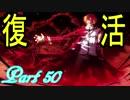 【Dies irae】アニメの補足が出来たらいいなぁ~実況プレイ動画 Part 50