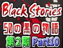 【Black Stories】再び不可思議な事件の謎を解く黒い物語part10【複数実況】