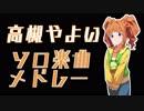 【高槻やよい】ソロ楽曲メドレー【アイマス】