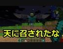 【ゆっくり実況】糧になるマイクラ工魔♯5【Minecraft】