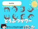 【DTB】レート2300が送る動物個別解説 シマウマ編【ゆっくり解説】