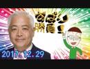 【藤井厳喜】ずばり勝負 2017.12.29 激動の2017年を総点検