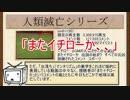 第11位:ニコニコ動画の流行した動画、話題を振り返ってみた【(RC)時代】前編 thumbnail