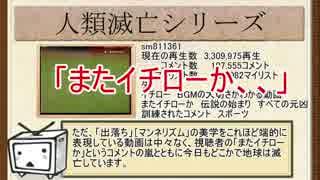 ニコニコ動画の流行した動画、話題を振り返ってみた【(RC)時代】前編
