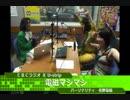 電磁マシマシ2012年6月2日ゲスト:サイモンガー・モバイル&嫁モバイル