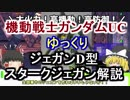 【ガンダムUC】スターク・ジェガン&D型 解説【ゆっくり解説...