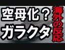 【海外の反応】いずも空母化「日本は何がしたいの?」【真実】