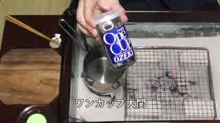 缶詰とカップ酒 忘年会【長火鉢とおっさん53】