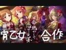 第28位:宵乙女合作(エチュードは一曲だけイベント開催中!!!!) thumbnail