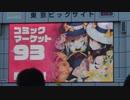 東京ビッグサイト正面モニター前(コミックマーケット93)