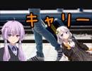 【PUBG】キャリーバックあかり【結月マップちゃん&紲星マップちゃん】