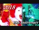 【十周年記念合作】M.C.ドナルドは不滅なのか?最終鬼畜道化師ドナルドール・M