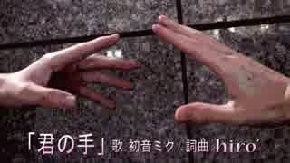 【初音ミク+アコギ】「君の手」【生放送の数時間で完成した曲】