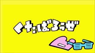 【ニコカラ】くたばろうぜ 《Neru》(On Vocal) ±0