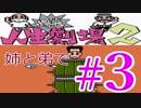 姉弟で【初見プレイ】あけおめ!ファミコン版「爆笑!人生劇場2」#3