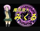 魔法浪人☆みくる 第1話「2年の重み」
