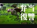 【RPGモンハン】勇者、狩りをする。~弁当復讐編~【複数実況】