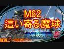 【地球防衛軍5】毎日隊員ご~のEDFご~ M62【実況】