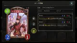 【シャドバ新弾】操り人形ワンショットキル