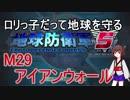 【地球防衛軍5】ロリっ子だって地球を守る M29