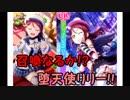 焔のラブライブ!SIF実況プレイSS #63「マイエンジェル!!」