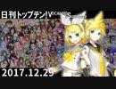 日刊トップテン!VOCALOID&something【日刊ぼかさん2017.12.29】