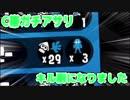 【13】C-からはじめるドタバタガチマッチ【実況】