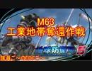 【地球防衛軍5】毎日隊員ご~のEDFご~ M63【実況】