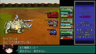【ゆっくり実況】メタルマックス2R 初周から難易度ゴッド Part4