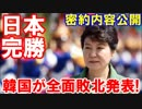 【韓国が全面的敗北に絶叫混乱状態】 不可逆的合意は日本の完全勝利!