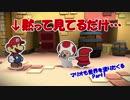 【実況】 マリオも世界を塗りたくる Part1 カンヅメと吸色鬼ヘイホー
