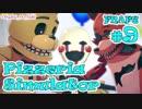 【考察実況】今度はピザ屋を経営!『FNAF6 - Freddy Fazbear's Pizzeria Simulator』 #9