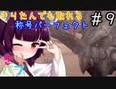 【MHP2G】きりたんでも取れる称号パーフェクト#9