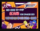 KOF02UM コーハツ 第42回交流会・紅白戦1(前編)【大阪・南森町】