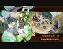 【城プロRE】城娘絵巻 ~山科本願寺の陣~【緊急出兵】
