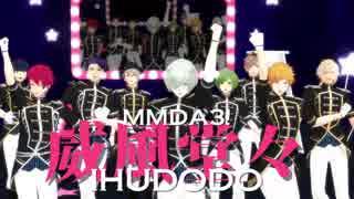 【MMDA3!】威風堂々【一成・紬・太一・天