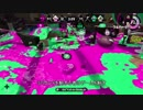 【Splatoon2】ローラーカンスト勢によるガチマッチpart26