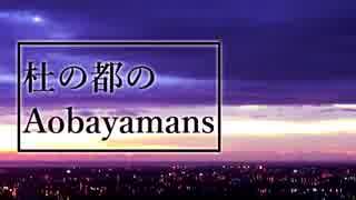 杜の都のAobayamans