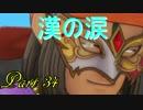【ネタバレ有り】 ドラクエ11を悠々自適に実況プレイ Part 34