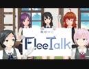 【艦これ】FleeTalk~ウチの陽炎型~【MMD紙芝居】
